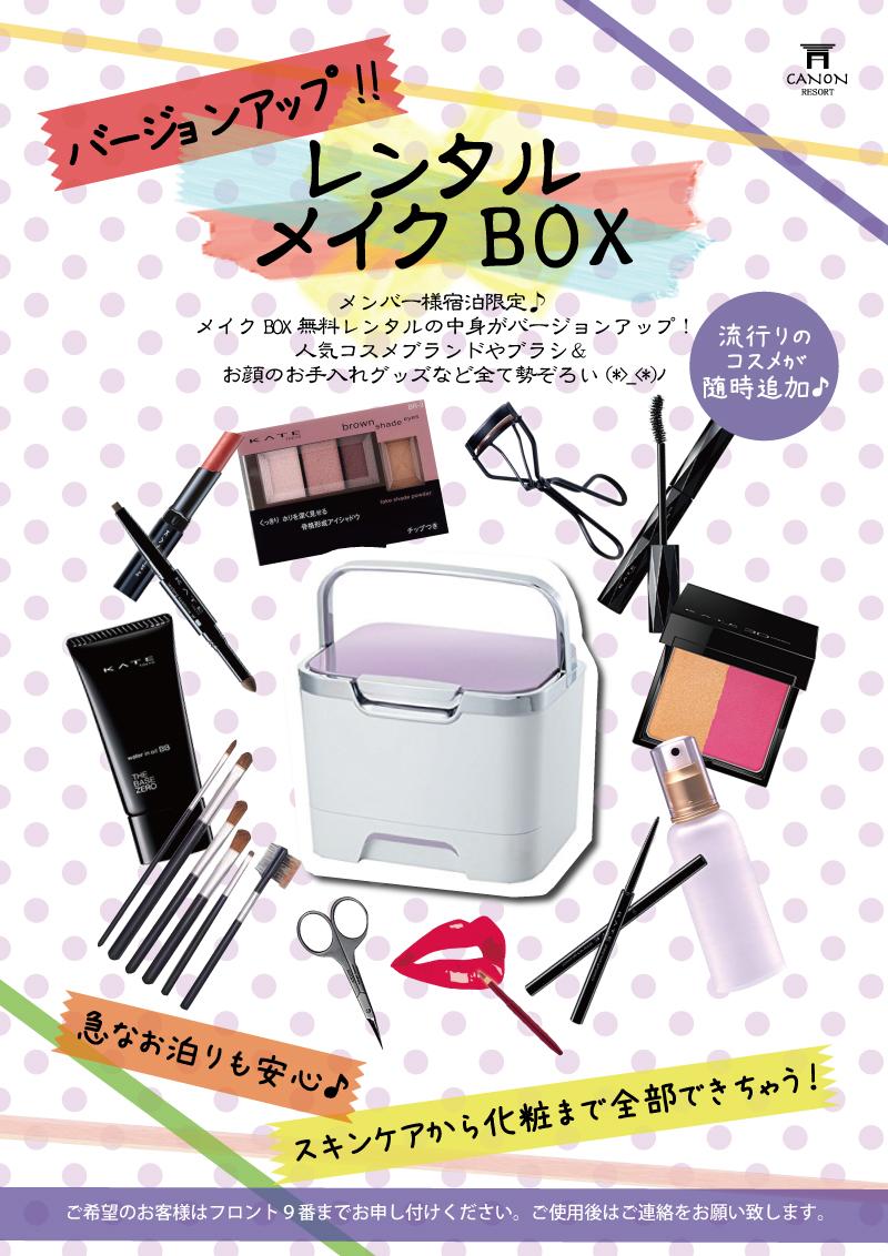 Make-Box_ver.up