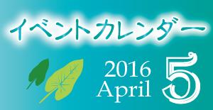 5月イベントカレンダー_eye