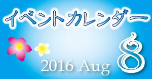 8月イベントカレンダー_eye
