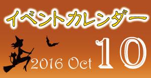 10月イベントカレンダー_eye