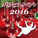 クリスマス2016_eye